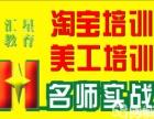 杭州萧山学淘宝美工培训哪里好 淘宝美工培训多少钱