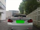 宝马 2系(进口) 2015款 218i 敞篷轿跑车
