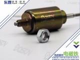 冷气机专用电磁铁