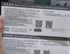 四张芜湖万达电影票