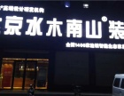 淮南水木南山装饰 现代风格案例鉴赏