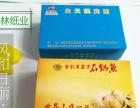 青州印刷定制广告赠品盒抽纸·防油纸袋·印标餐巾纸