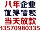 南京浦口房产抵押贷款怎么办理手续正规简单额度高在那里好呢