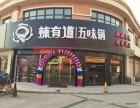 麻辣香锅加盟-辣有道五味锅 品牌中式快餐店加盟