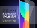 魅族超薄MX4 0.2MM钢化玻璃膜手机钢化膜手机贴膜厂家直销