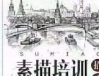 南京暑假美术培训班画画培训班素描油画水彩培训班