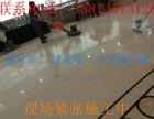 石材养护公司 专业大理石 水磨石打磨抛光镜面处理