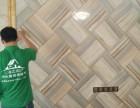 东坑瓷砖美缝施工团队 美缝12元1平方起 免费量房