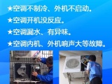 南宁专业空调维修-快速上门服务