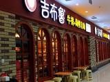 吉布鲁牛排海鲜自助加盟 海鲜自助餐加盟店 牛排西餐厅加盟