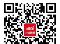 2017乌海中公公务员面试课程1元大礼包