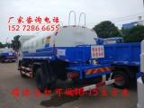 15吨热水运送车厂家价格