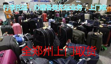 全郑州上门取货,电动车托运,行李物流,冰箱洗衣机空调物流回家