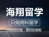 上海美国商科留学要多少钱