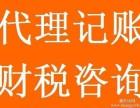 广东花都专业代理记账,税务登记,财务审计等等.