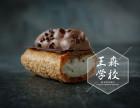 上海西点糕点培训去哪儿学,王森学校强势出头