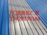 广东波浪瓦厂家,pc透明瓦价格优惠,佛山pc波浪瓦批发