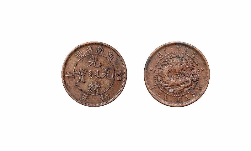 古玩古钱币光绪元宝交易去哪里卖成交率高?