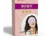发热眼罩生产厂家 械字号蒸汽眼罩厂家批发代理