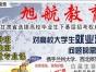 旭航教育长线二期、精讲三期4月25号盛大开课