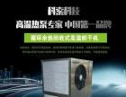专注空气能热水器生产厂家,欢迎来电