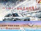 衡阳--**SP汽车金融服务平台加盟