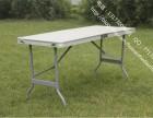 济南 户外折叠桌子 便携式折叠桌椅 折叠式工作台 折叠长条桌