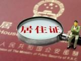 上海居住证办理流程