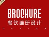 广州餐饮画册设计公司 高端画册设计 高档画册设计 工业画册设计