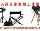 北京丰台区宣传片拍摄 活动拍摄 商业摄影 航空拍摄