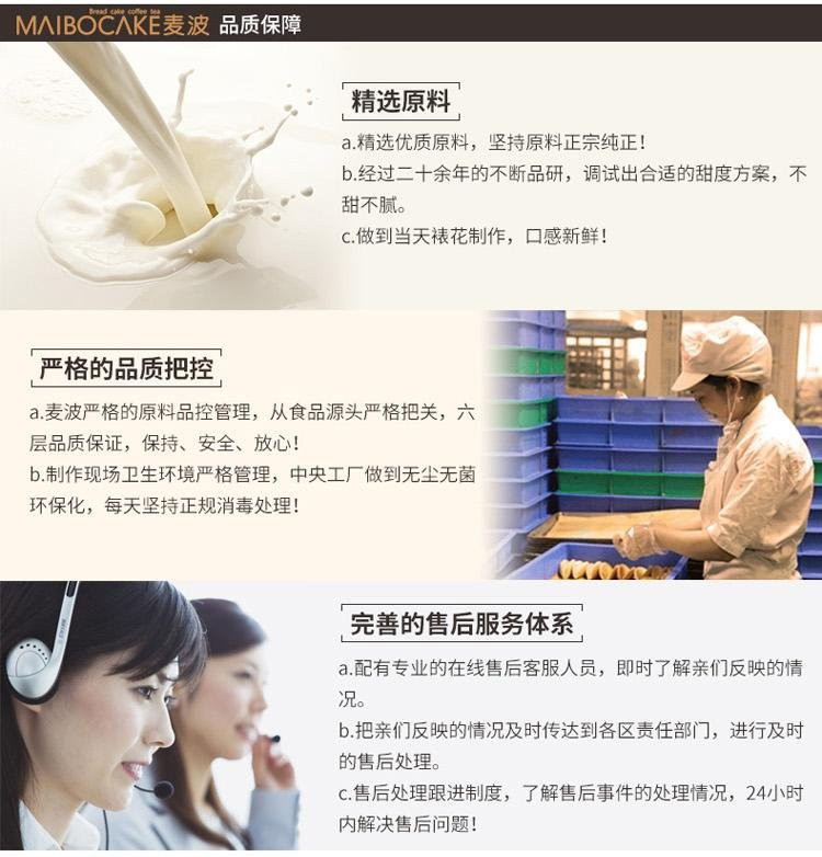 104家株洲麦波西饼生日蛋糕配送茶陵攸县醴陵石峰芦淞天元荷塘
