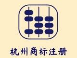 杭州商标注册变更