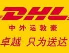 福州DHL快递电话 福州DHL快递取件电话价格