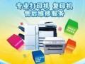 哈市打印机复印机上门硒鼓加粉13845O59069
