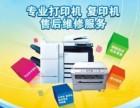 哈市佳能打印机复印机上门售后维修加粉