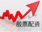 哈尔滨股票配资哪家好信立投资了解一下