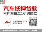 郑州汽车抵押贷款先息后本押证不押车