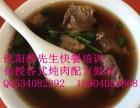 刘记炖肉总店电话 刘记炖肉加盟电话地址配方做法