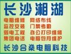 长沙湘湖网络安装维修,湘湖服务器安装维护匠心式上门服务