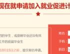 中公教育2017年春季大学生就业促进计划