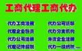 """上海专业注册公司""""代理记账""""工商年检服务,价低服务优"""
