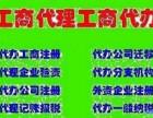 上海专业注册公司代理记账工商年检服务,价低服务优