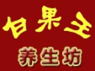 白果王香锅 诚邀加盟