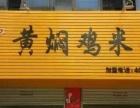 黄焖鸡米饭0元加盟、免费培训学1送1,月赚轻松万元