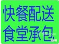 """昆山陆家 团体快餐配送 """"食堂承包"""