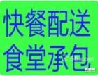 昆山千灯:专业从事企业工厂食堂承包 快餐配送服务
