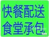 昆山千灯专业从事工厂食堂承包 快餐盒饭配送