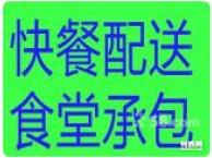 嘉定外冈专业从事团体快餐配送和食堂承包服务
