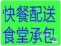 嘉定外冈 专业从事:团体快餐配送和食堂承包服务