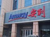 惠州市安利专卖店搬哪了惠州市安利产品在哪能买到